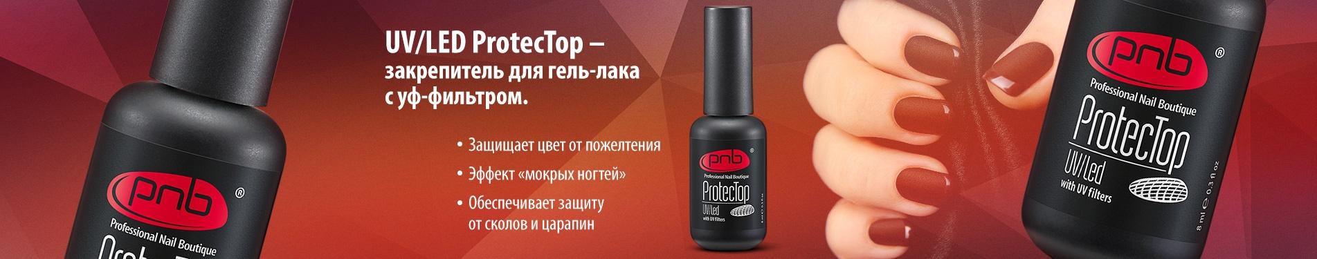 UV/LED ProtecTop