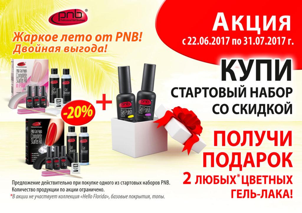 Listovka_Aktsyja_Leto_Nabory_PNB_Klientam