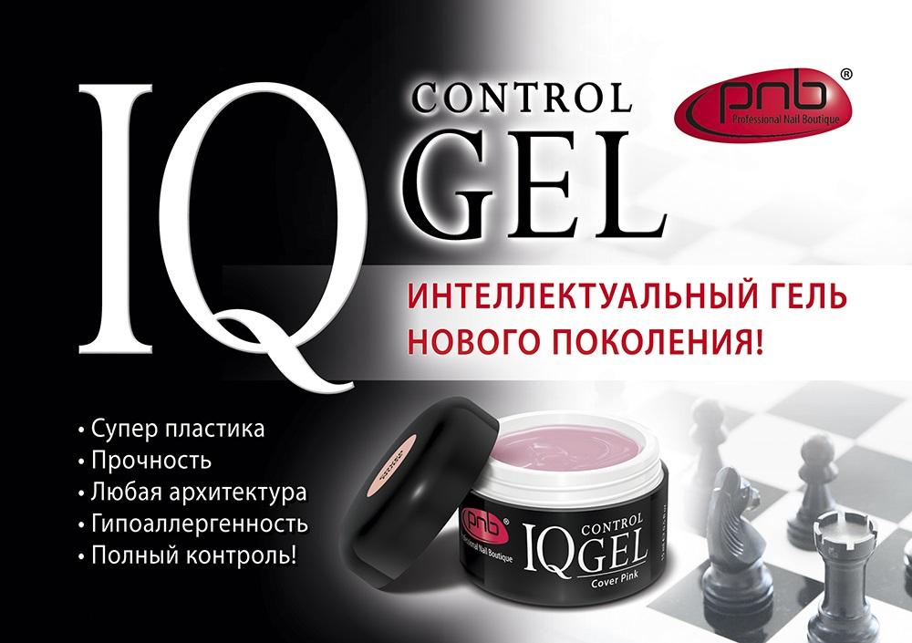 IQ Control Gel