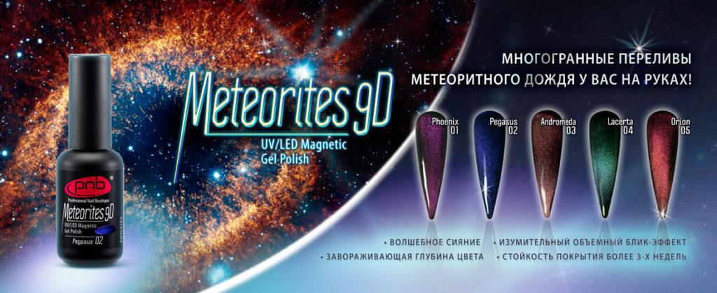 магнитные гель-лаки Meteorites 9D