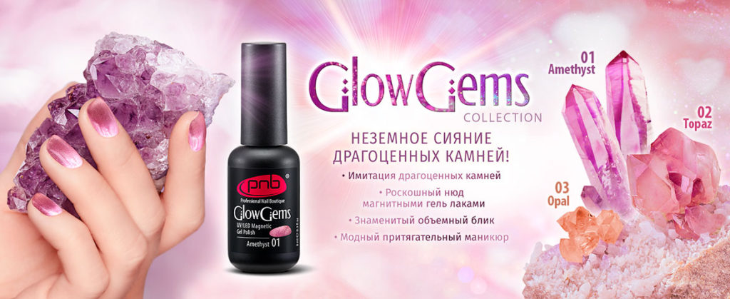 Glow Gems Collection